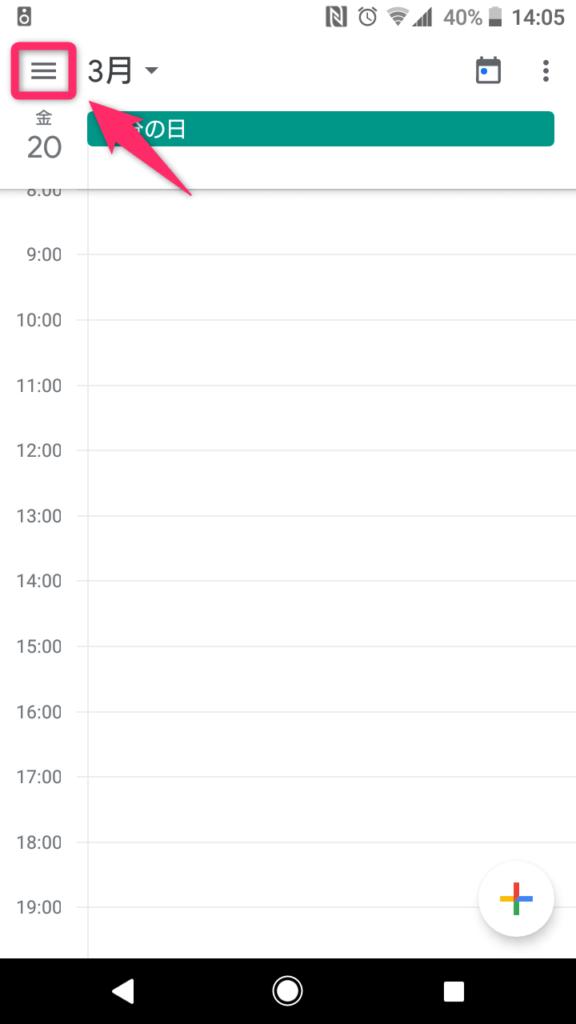Googleカレンダー_メニューをタップ