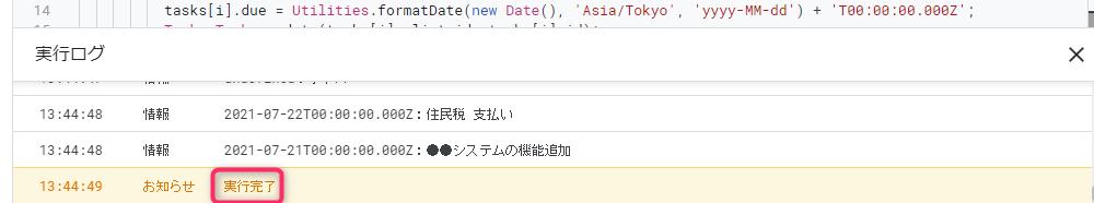 GAS_Task日付更新_実行成功