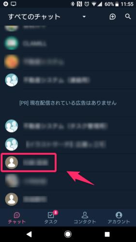 chatwork_コンタクト追加完了(スマホ)
