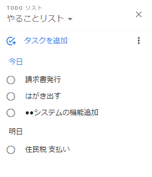 GoogleToDoリスト_日付で分類